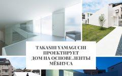 дом Takashi Yamaguchi проектирует дом на основе ленты Мёбиуса Takashi Yamaguchi                                                                           1 240x150