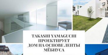 дом Takashi Yamaguchi проектирует дом на основе ленты Мёбиуса Takashi Yamaguchi                                                                           1 370x190