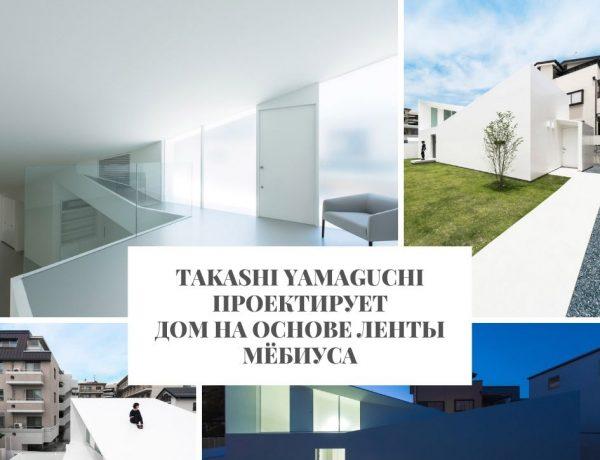 дом Takashi Yamaguchi проектирует дом на основе ленты Мёбиуса Takashi Yamaguchi                                                                           1 600x460
