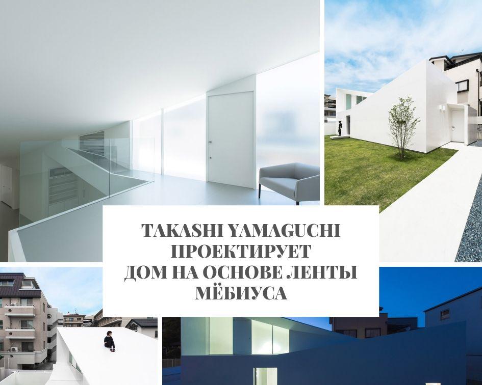 дом Takashi Yamaguchi проектирует дом на основе ленты Мёбиуса Takashi Yamaguchi                                                                           1