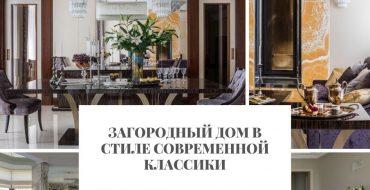 Дом Загородный дом в стиле современной классики                                                                                   370x190