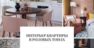 Интерьер Интерьер квартиры в розовых тонах                                                                370x190