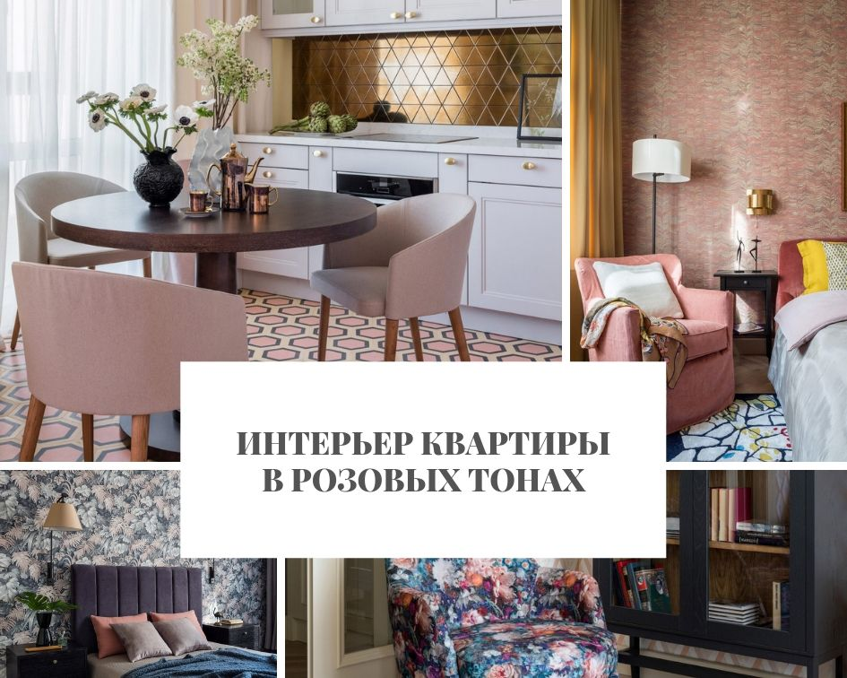 Интерьер Интерьер квартиры в розовых тонах