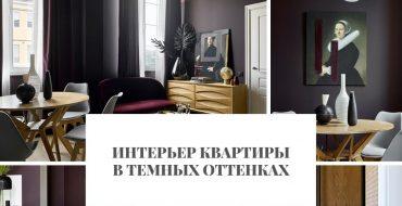 Интерьер Интерьер квартиры в темных оттенках                                                                    370x190