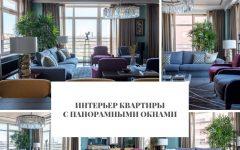 Интерьер Интерьер квартиры с панорамными окнами                                                                          240x150