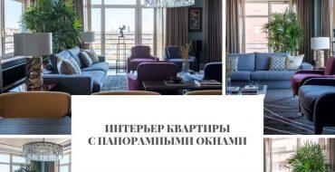 Интерьер Интерьер квартиры с панорамными окнами                                                                          370x190