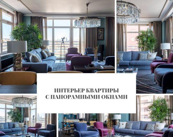 Интерьер Интерьер квартиры с панорамными окнами                                                                          570x450