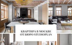 Квартира Квартира в Москве от бюро Studioplan                                                Studioplan 240x150