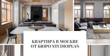 Квартира Квартира в Москве от бюро Studioplan                                                Studioplan 370x190