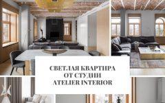 квартира Светлая квартира от студии Atelier Interior                                                   Atelier Interior 240x150