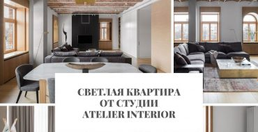квартира Светлая квартира от студии Atelier Interior                                                   Atelier Interior 370x190