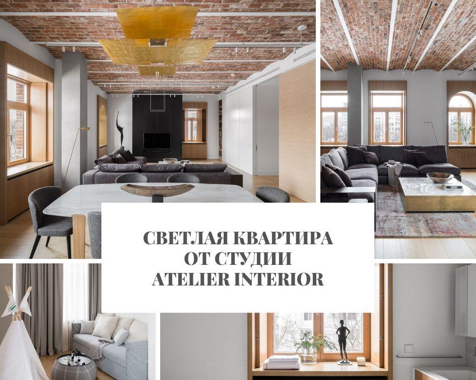 квартира Светлая квартира от студии Atelier Interior                                                   Atelier Interior
