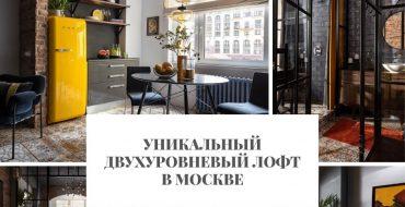 лофт Уникальный двухуровневый лофт в Москве                                                                          370x190