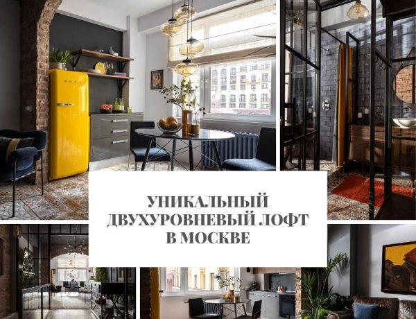 лофт Уникальный двухуровневый лофт в Москве                                                                          600x460