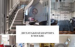 квартира Двухэтажная квартира в Москве                                                         240x150