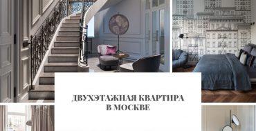 квартира Двухэтажная квартира в Москве                                                         370x190