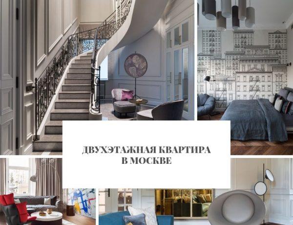 квартира Двухэтажная квартира в Москве                                                         600x460