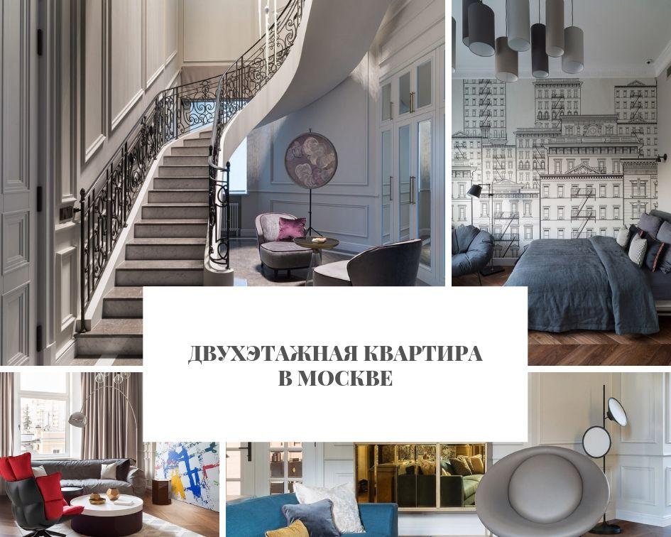 квартира Двухэтажная квартира в Москве