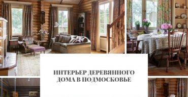 Интерьер Интерьер деревянного дома в Подмосковье                                                                            1 370x190