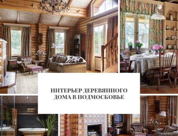 Интерьер Интерьер деревянного дома в Подмосковье                                                                            1 600x460