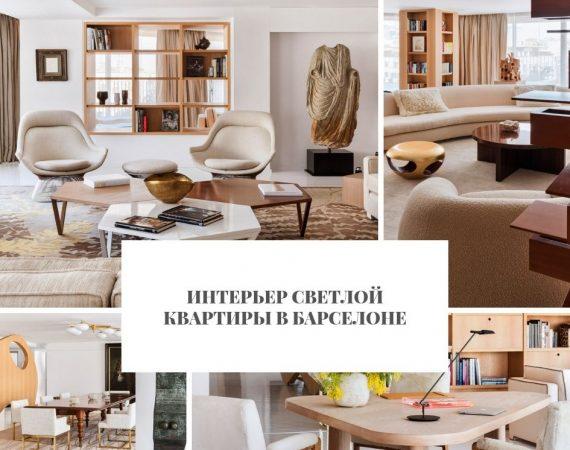квартиры Интерьер светлой квартиры в Барселоне                                                                        570x450