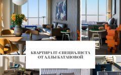Квартира Квартира IT-специалиста от Аллы Катановой                  IT                                                         240x150