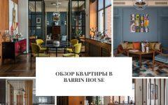 квартиры Обзор квартиры в Barrin House                                Barrin House 240x150