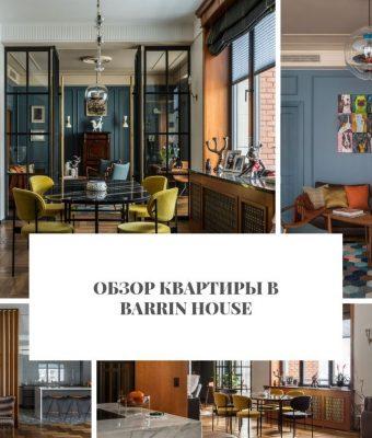 Обзор квартиры в Barrin House