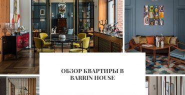 квартиры Обзор квартиры в Barrin House                                Barrin House 370x190