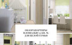 квартиры Обзор квартиры площадью 33 кв. м. для целой семьи                                              33