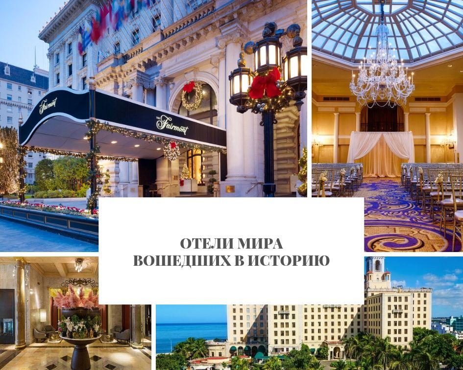 Отели Отели мира вошедших в историю
