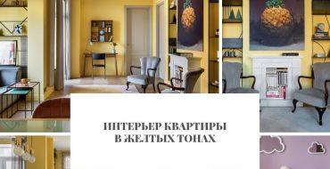 желтый Интерьер квартиры в желтых тонах pic 370x190