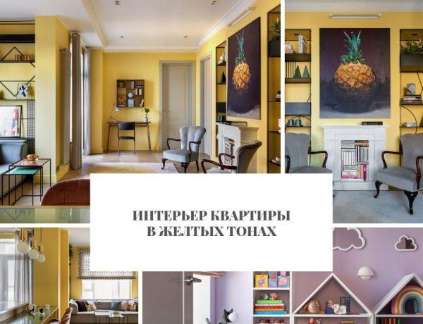 желтый Интерьер квартиры в желтых тонах pic 600x460