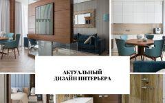 интерьера Актуальный дизайн интерьера                                                      240x150