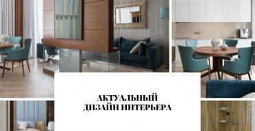 интерьера Актуальный дизайн интерьера                                                      370x190