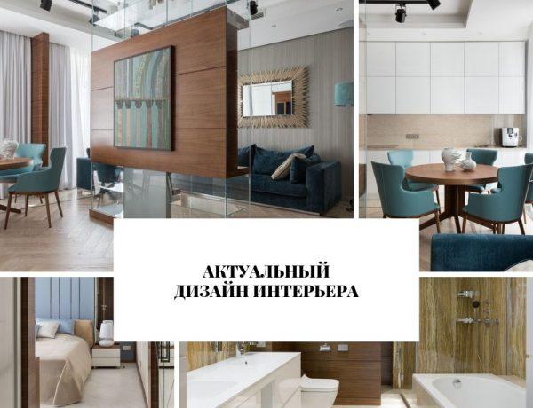 интерьера Актуальный дизайн интерьера                                                      600x460