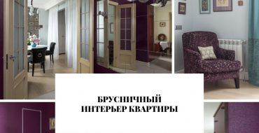 квартиры Брусничный интерьер квартиры                                                        370x190
