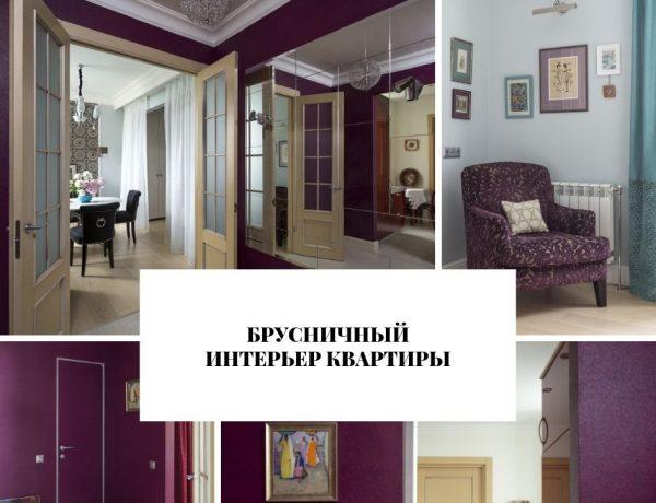 квартиры Брусничный интерьер квартиры                                                        600x460