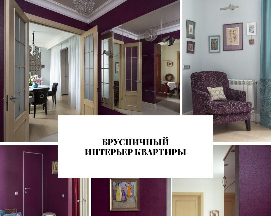 квартиры Брусничный интерьер квартиры