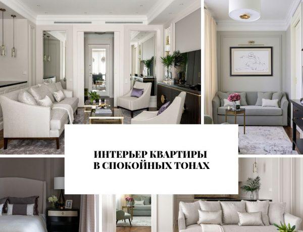 квартиры Интерьер квартиры в спокойных тонах                                                                    1 600x460