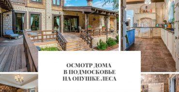 дома Осмотр дома в Подмосковье на опушке леса                                                                            370x190