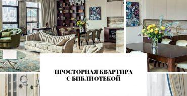 квартира Просторная квартира с библиотекой                                                                 370x190